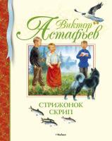 Астафьев Виктор Стрижонок Скрип 978-5-389-01980-5