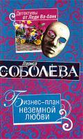 Лариса Соболева Бизнес-план неземной любви 978-5-699-34964-7