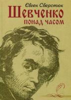 Сверстюк Євген Шевченко понад часом 978-966-2276-53-4