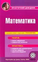 Роганін О. М., Каплун О. І. Математика 978-617-686-034-1