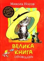 Носов Микола Велика книга оповідань