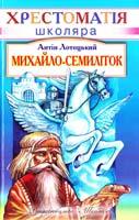 Лотоцький Антін Михайло-семиліток 966-661-627-0