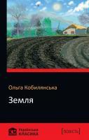 Кобилянська Ольга Земля 978-966-948-200-6