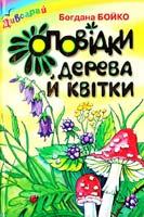 Бойко Богдан Оповідки дерева й квітки 978-966-7070-95-3