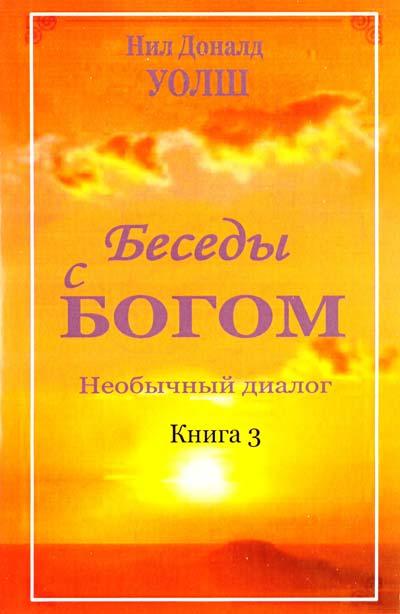 Книга 1. Беседы с Богом. Нил Доналд Уолш