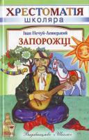 Нечуй - Левицький І. Запорожці. 966-661-608-4
