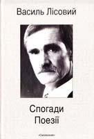 Лісовий Василь Спогади. Поезії 978-966-2164-60-2