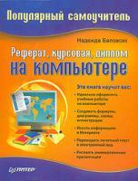 Надежда Баловсяк Реферат, курсовая, диплом на компьютере. Популярный самоучитель 5-469-01549-1