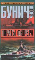 Игорь Бунич Пираты фюрера 978-5-699-27851-0