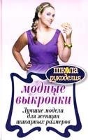Составитель А. Спицына Модные выкройки. Лучшие модели для женщин шикарных размеров 978-5-386-05658-2