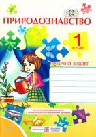 Жаркова Ірина Природознавство. Робочий зошит для 1-го класу 978-966-07-2166-1