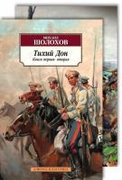 Шолохов Михаил Тихий Дон в 2-х томах (комплект) 978-5-389-08589-3