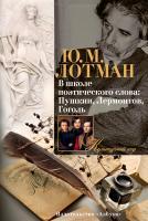 Лотман Юрий В школе поэтического слова: Пушкин, Лермонтов, Гоголь 978-5-389-10445-7