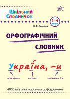 Леонова Н. Орфографічний словник. 1-4 класи 978-966-284-026-1
