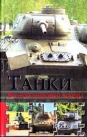 Ларин Андрей Танки Второй мировой войны 978-5-9910-2647-5, 978-966-14-5720-0