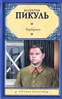 Пикуль Валентин Барбаросса: роман-размышление 978-5-17-024912-1