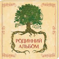 Родинний альбом 978-617-12-4989-9