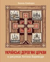 Слободян Василь Українські дерев'яні церкви в рисунках Антона Вариводи 978-617-7608-26-3