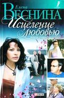 Веснина Елена Исцеление любовью. Превратности судьбы 966-03-2936-9