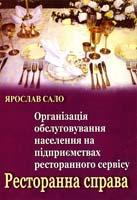 Сало Ярослав Організація обслуговування населення на підприємствах ресторанного сервісу. Ресторанна справа : Навчальний посібник 978-966-325-153-0