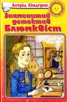 Ліндгрен Астрід Знаменитий детектив Блюмквіст 966-661-690-4, 966-339-536-2