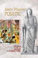 Джон Мэддокс Робертс SPQR II. Заговор в Древнем Риме 978-5-699-46891-1