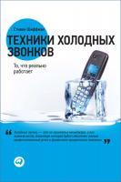 Литагент «Альпина», Шиффман Стивен, Альпина Литагент Техники холодных звонков. То, что реально работает 978-5-9614-2981-7