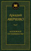 Аверченко Аркадий Московское гостеприимство 978-5-389-07124-7