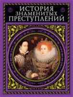 Александр Дюма История знаменитых преступлений 978-5-699-22602-3