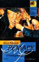 Ремарк Эрих Мария Три товарища 978-5-17-004252-4