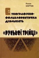 Кирчів Роман Етнографічно фольклористична діяльність «Руської трійці» 978-966-02-5886-0