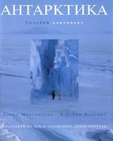 Дэвид Макгонигал, Лин Вудворт Антарктика. Голубой континент 5-88353-193-8, 1-86503-800-8