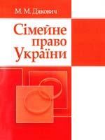 Дякович М. Сімейне право України : навчальний посібник 978-611-01-0298-8