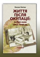 Овсіюк Оксана Життя після окупації 978-617-7310-21-0