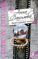 Анна Данилова Этюд в розовых тонах 978-5-699-34944-9