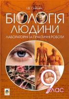 Олійник Іванна Володимирівна Біологія  людини : лабораторні та практичні роботи : 9 клас 978-966-10-4207-9