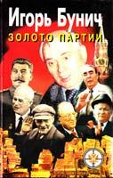 Бунич Игорь Золото партии 966-539-197-6