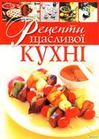 Автор-укладач О. Т. Старчаєнко Рецепти щасливої кухні 978-966-180-107-2