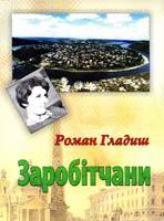 Гладиш Роман Заробітчани. Оповідання 978-966-603-544-1