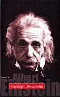 Гарин Игорь Альберт Эйнштейн 978-966-444-10-15