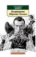 Артур,Конан,Дойл Возвращение Шерлока Холмса 978-5-389-14715-7