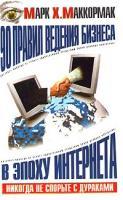 Марк Х. Маккормак 90 правил ведения бизнеса в эпоху Интернета 5-17-018625-8, 5-9577-0112-2