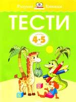 Земцова Ольга Тести для дітей 4-5 років 978-617-526-745-5