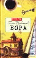 Вдовиченко Галина Бора 978-966-14-1554-5