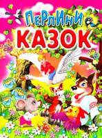 Упорядник Чумаченко В. Є. Перлини казок: збірка 978-966-8826-90-0
