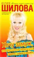 Шилова Юлия Хочу замуж, или  Русских не предлагать! 978-5-17-063909-0