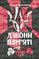 Данилишин Олексій Дзвони пам'яті 978-966-8657-33-7