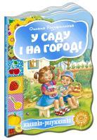 Радушинська Оксана У саду і на городі. (картонка) 978-966-429-247-1