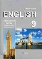 Кучма М. Англійська мова. 9 клас. Книга для вчителя 978-966-07-1575-2