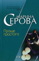 Марина Серова Проще простого 978-5-699-22016-8